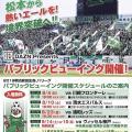 松本山雅FCパブリックビューイング