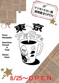 期間限定ショップ「東京アパカフェ」がオープン!
