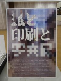 松本の街を写真撮影 「紙と印刷と写真展」