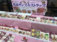 食品サンプル雑貨の特別販売