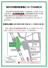 松本駅南駐車場について