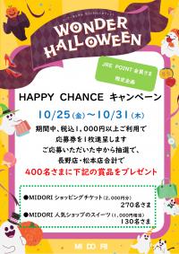 HAPPY CHANCE キャンペーン開催中!