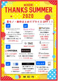 MIDORI  THANKS  SUMMER  2020 開催中