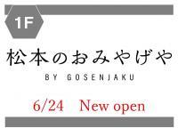 『松本のおみやげや MIDORI松本』オープン!