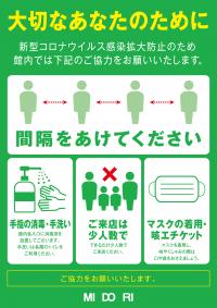对新型冠状病毒感染扩大防止的行动和对顾客的来馆时的请求
