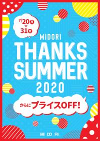 MIDORI THANKS SUMMER 2020第二弾がスタート