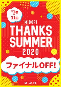 MIDORI  THANKS  SUMMER 2020 第三弾がスタート