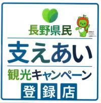 長野県民支えあい「観光クーポン」登録ショップについて