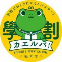 MIDORI松本店でも学割カエルパご利用できます!