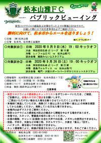 松本山雅足球会paburikkubyuingu!!