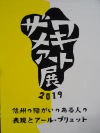ザワメキアート展開催!