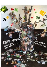 松本衣デザイン専門学校生作品発表【秋色いろいろ】