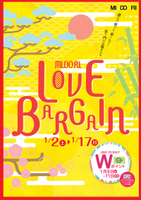 MIDORI LOVE BARGAIN  ♪