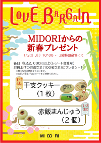 MIDORI松本からの新春プレゼント