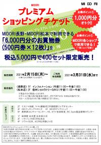 MIDORIプレミアムショッピングチケット 松本店 販売終了いたしました!