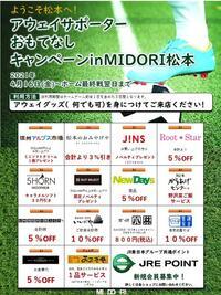 『アウェイサポーターおもてなしキャンペーン in MIDORI松本』開催!