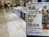 POP UP STORE 本日オープン!