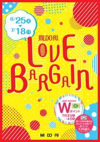「 MIDORI LOVE BARGAIN 」開催!