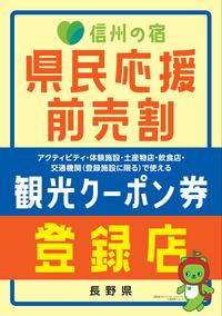 信州の宿 県民応援前売割観光クーポン対象ショップ(6月12日現在)