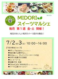 『 MIDORI スイーツマルシェ 』本日開催!!!
