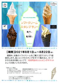 ソフトクリームスタンプラリー開催!