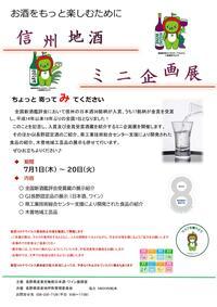 「信州地酒ミニ企画展」開催中!
