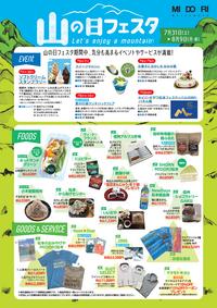 山の日フェスタ開催!!