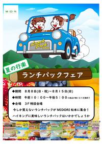 【夏の行楽ランチパックフェア開催!】