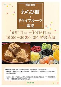 【本日オープン】「POP UP STORE」わらび餅とドライフルーツ販売