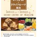 【予告】「POP UP STORE」わらび餅とドライフルーツ販売