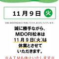 11月9日 休館日のお知らせ