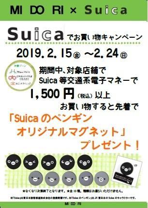 Suicaキャンペーンポスター.jpg