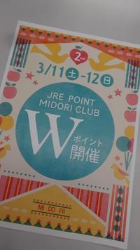 【予告】3月11日・12日 Wポイントデー♪