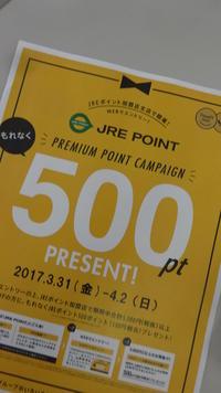 JRE POINT プレミアムポイントキャンペーン実施中!