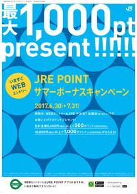 JRE POINT サマーボーナスキャンペーン開催!
