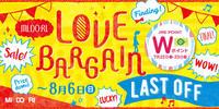 MIDORI LOVE BARGAIN ラストオフ スタート!