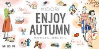 MIDORIの秋が、きた。