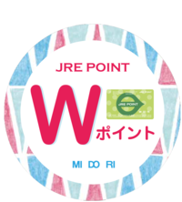 12月9日(土)・10日(日)はWポイント!