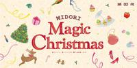 MIDORI クリスマス・スタンプラリー大好評開催中!