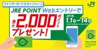 【本日最終日】JRE POINT ウィンターボーナスキャンペーン!