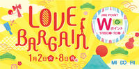 MIDORI 初売り・LOVE BARGAINは1月2日から