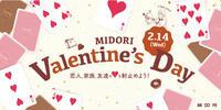 MIDORI バレンタイン♪
