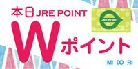 3月10日(土)・11日(日)はJRE POINT Wポイントデー