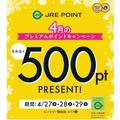 JRE POINT premium Friday of this month♪