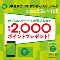 JRE POINTサマーボーナスキャンペーン 7/16まで