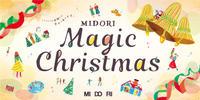 MIDORI マジッククリスマスプレゼントキャンペーン開催中!
