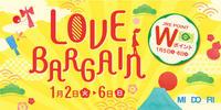 【予告】MIDORI LOVE BARGAIN 1月2日から!