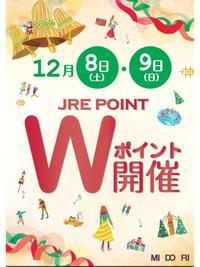 12月8日(土)・9日(日)Wポイントデー