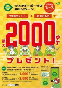 1月7日(月)まで! JRE POINTウィンターボーナスキャンペーン!