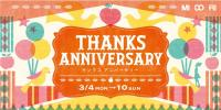 THANKS ANNIVERSARY 本日最終日!
